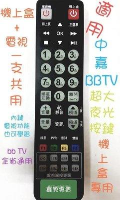 大字鍵 中嘉 bb寬頻 bbTV數位電視遙控器 台南雙子星 三冠王 港都 慶聯 北健 新視波 嘉和 長德 bbTV