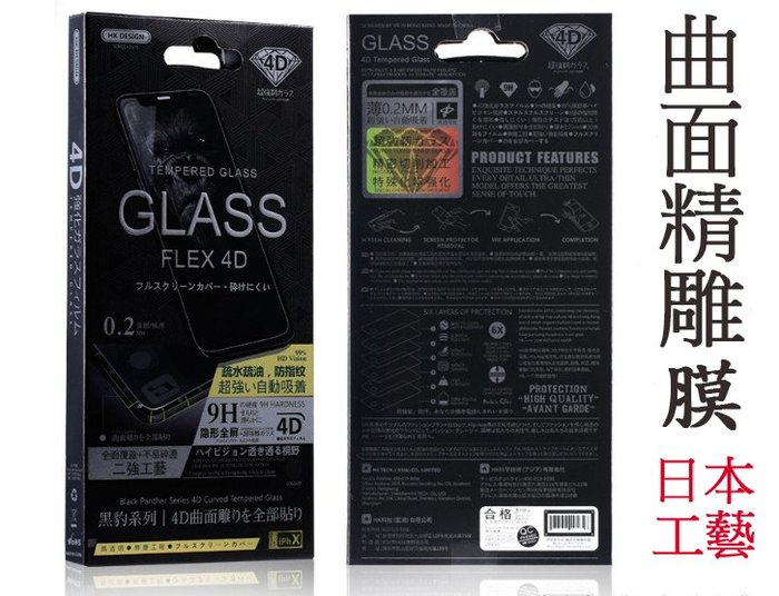 IphoneXS IphoneX 曲面滿版鋼化玻璃保護貼 Iphone X XS 9H 自動吸附 鋼化玻璃膜 玻璃貼