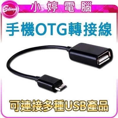 【小婷電腦*OTG】全新 手機 OTG 轉接線 轉接線  適用Micro USB接口手機