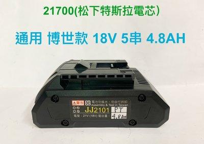 全新 台灣製造 21700松下特斯拉電芯 通用 BOSCH 博世 18V 4.8AH /5串鋰電池/BAT609
