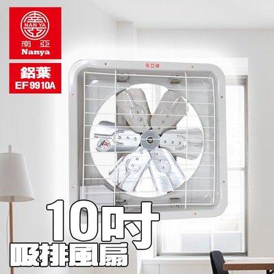 (免運費)南亞牌 NANYA 鋁製葉片10吋排風扇 排風扇 風扇 抽風扇 EF-9910A