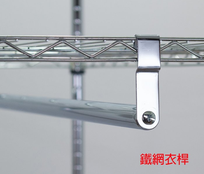 鬥相報90cm 吊衣桿含掛勾 加購免運費 衣架 收納架 層架 鐵架 置物架 波浪架 鐵力士架