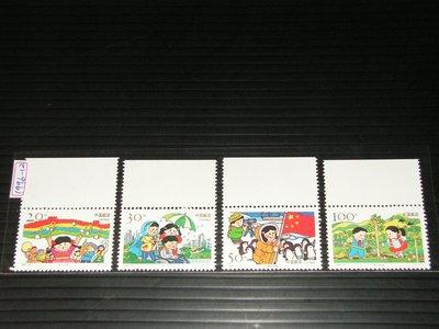 【愛郵者】〈中國大陸〉1996-12 兒童生活 4全 同位大寬邊 全品 原膠.未輕貼 直接買