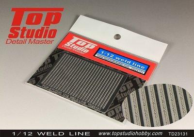 (新到貨)TOPSTUDIO TD23131 1/12 Weld Line
