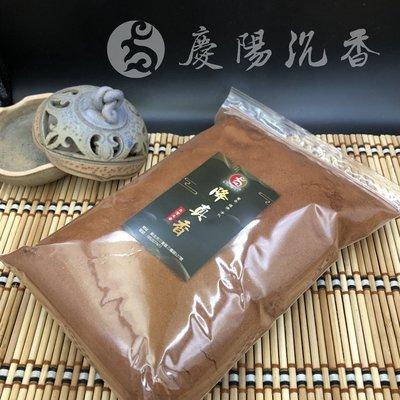 【慶陽沉香】F258 正海南降真粉 (一斤裝)  正海南老貨 招財 開運 優惠價一斤400元!!!