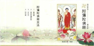 妙蓮華 CG-1404 台語佛經教念-阿彌陀佛經 CD