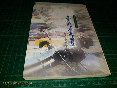 親簽贈本《鹿耳門漁夫詩集》鹿耳門漁夫著 台南市立圖書館 民國91年 【CS超聖文化讚】