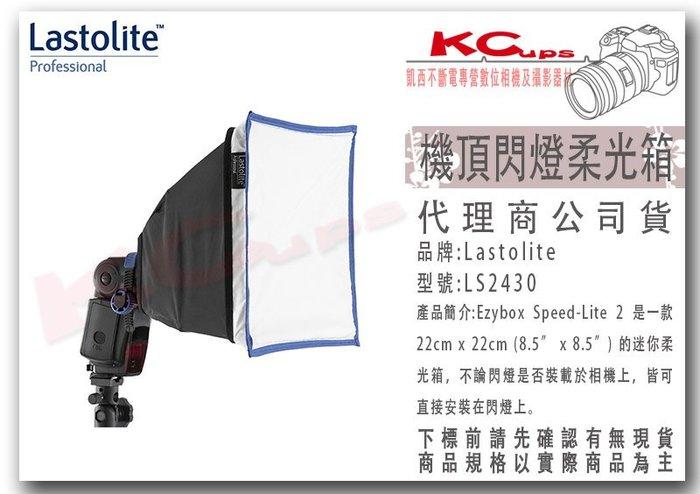 凱西影視器材 Lastolite 英國 EzyBox Speed-Lite 2430 通用 柔光箱 公司貨