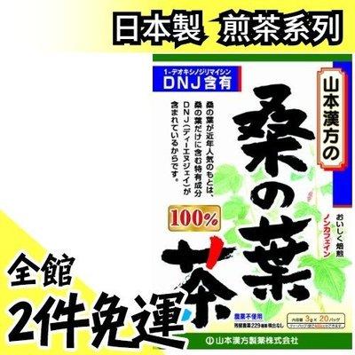 【山本漢方 桑葉茶 20袋入】空運 日本製 綠茶 煎茶 抹茶 茶包 飲品 零食 上班族 下午茶 開會 茶飲【水貨碼頭】