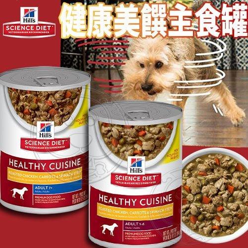 【🐱🐶培菓寵物48H出貨🐰🐹】希爾思》健康美饌主食狗罐354g 特價84元(自取不打折)