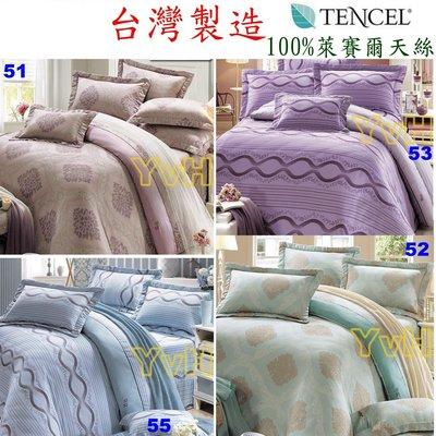 ==YvH==Tencel 台灣製 100%萊賽爾天絲 4.5x6.5尺單人鋪棉兩用被套 (訂做款)