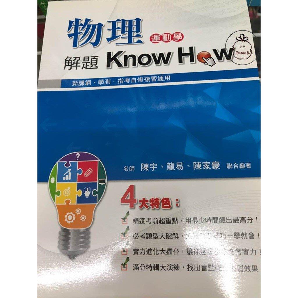 ⓇⒷ高中鴻漸-物理解題Know How(運動學)-新課綱、學測、指考自修複習通用