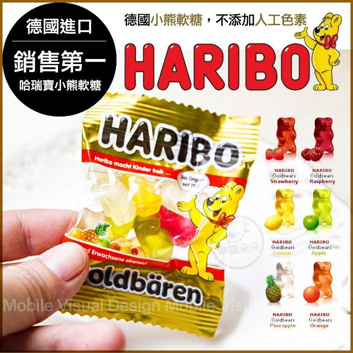 現貨😋德國小熊軟糖迷你包--HARIBO哈瑞寶金熊Q軟糖 獨立包裝 水果軟糖 推薦好吃喜糖 生日送客糖果 婚禮小物