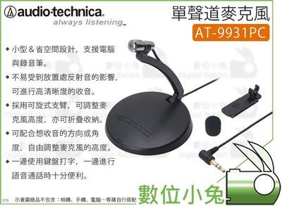 數位小兔【audio-technica 鐵三角 AT-9931PC 單聲道麥克風】降噪 Plug-in power供電