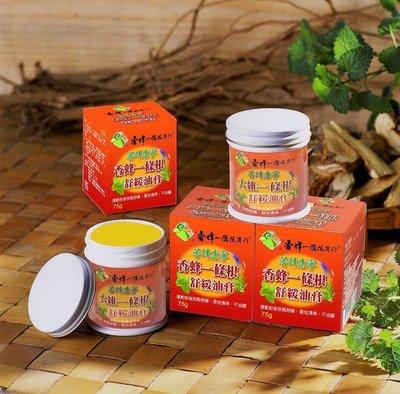 《金門特產》香蜂一條根 萫蜂康寧清涼油膏 75克