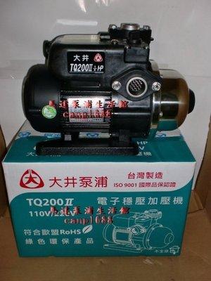 免運費 大井泵浦 第二代 TQ-200II TQ200II 1/4HP 電子式恆壓機-低噪音-電子穩壓加壓機 TQ200