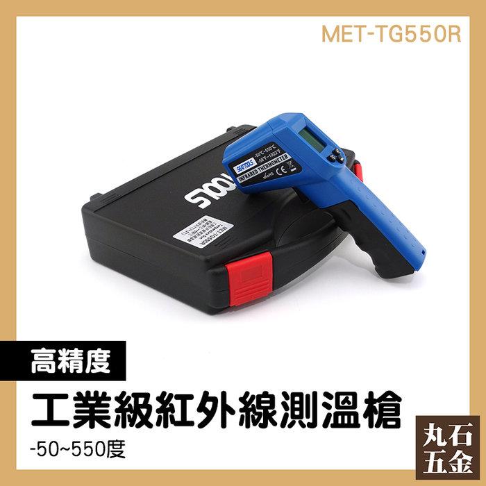 高溫計  雷射溫度計 測溫儀 溫度偵測儀 MET-TG550R 工業用測溫儀 推薦款