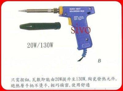 台製 電焊槍 電烙鐵KOTE TQ-88快速加熱槍型烙鐵 110V 20~160W TQ88 316.688 槍型瞬熱烙 台北市