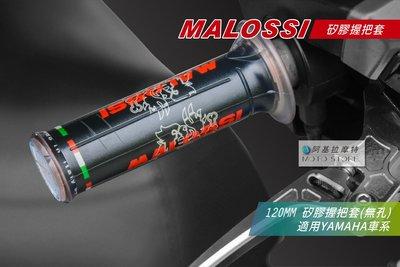 Malossi 握把套 矽膠握把 120MM 無孔握把 適用 勁戰 四代戰 五代戰 BWSR SMAX FORCE