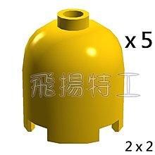 【飛揚特工】小顆粒 積木散件 SBP152 圓頂 2x2 圓罩 圓磚 圓蓋 果汁機 配件(非LEGO,可與樂高相容)