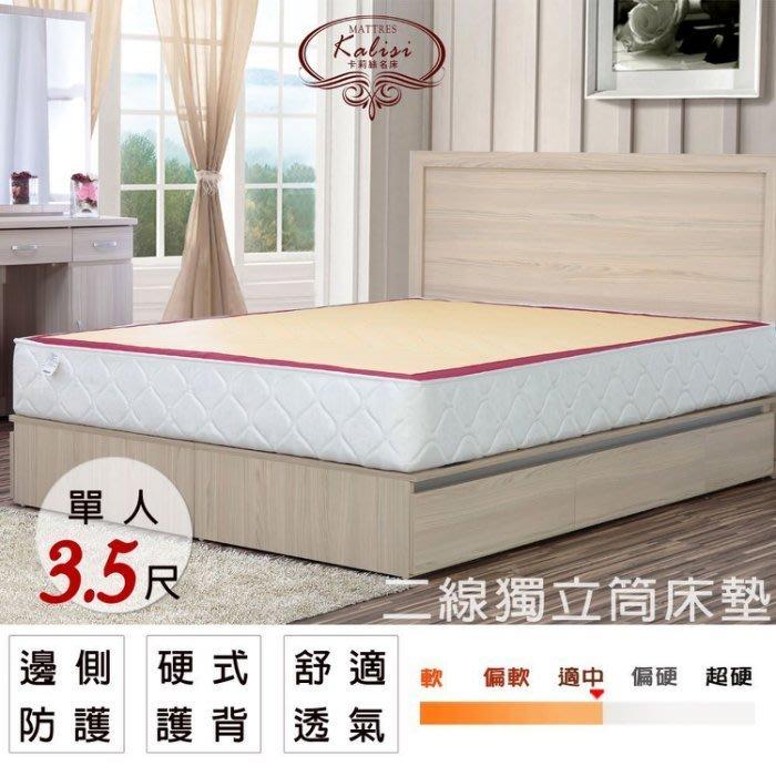 床墊 卡莉絲名床 英式一代一軟一硬3.5尺獨立筒床墊 (蓆面+布面)   中彰免運