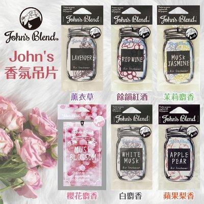 日本品牌【John