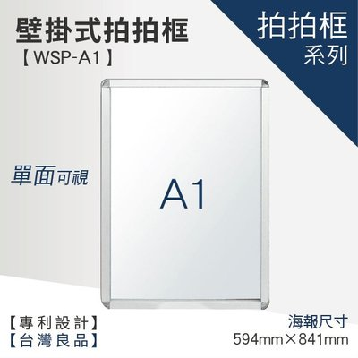【A1壁掛式拍拍框 WSP-A1】海報架 海報版 廣告板 廣告架 布告欄 布告板 公布欄 公佈欄 展示架