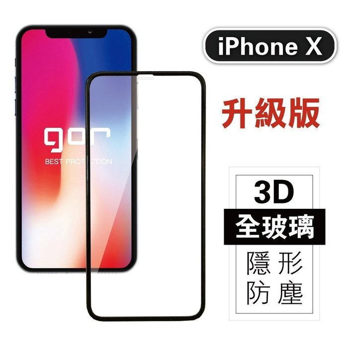 GOR iPhone XS XR X MAX 8 7 6s Plus 9H全螢幕滿版3D 全曲面 鋼化玻璃防爆保護貼 膜