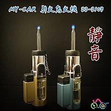 靜音引火鬼火機 88-8103  MY-CAR嚴選 水煙壺 煙球 燒鍋 鬼火機 噴槍 鬼火管