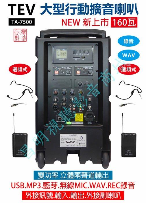 【昌明視聽】大型 行動攜帶式無線擴音喇叭 TEV TA-7500 超大功率160瓦 選頻式無線麥克風 附2支腰掛式
