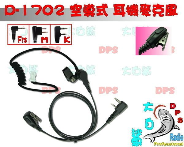 ~大白鯊無線~黑色 空氣導管耳機麥克風 K頭  HORA SMA-2.ADI AF-46. SMP 328/418