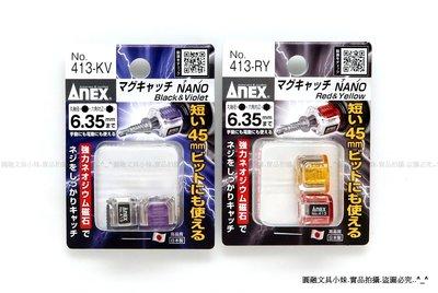 【圓融工具小妹】日本 ANEX 兼古 NANO 高品質 螺絲起子 附加磁力用 強力磁鐵環 吸附螺絲不掉落 NO.413