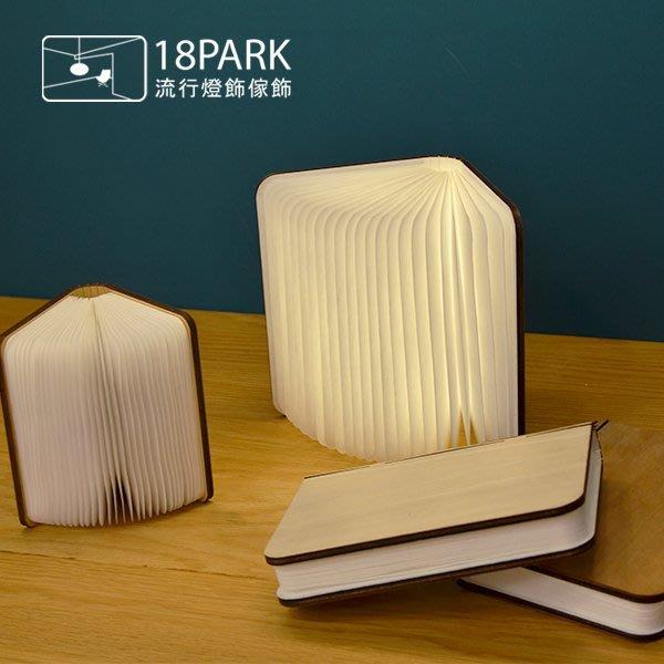 【18Park 】知性簡約 Light in book [ 書中光檯燈-咖啡 ]