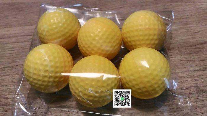 兒童初學 練習專用 室內高爾夫泡棉球 仿真彈力球 打造高爾夫的炫彩生活(6顆)