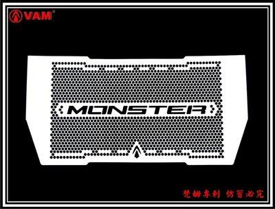 ξ 梵姆 ξ Ducati Monster1200  蜂巢孔水箱護罩 水箱護網( Radiator Cover )