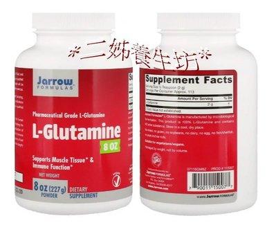 *二姊養生坊*~Jarrow Formulas,L-谷氨酰胺粉第2瓶8折#JRW15007