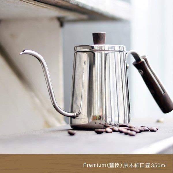 省錢工坊-Driver Premium豐臣原木細口壺350ml 咖啡手沖壺 茶壺 燒開水壺