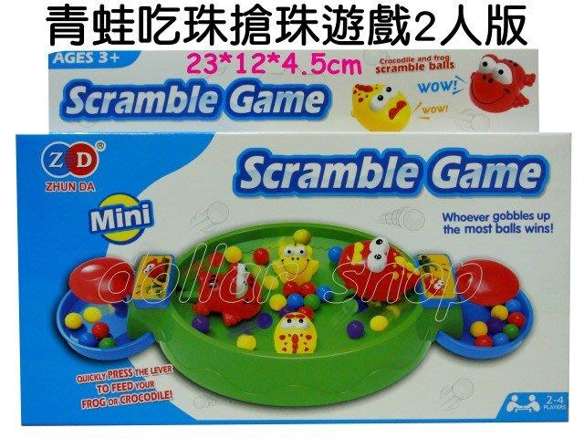 寶貝玩具屋二館☆【青蛙吃珠搶珠遊戲ZD006】二人版搶珠桌面遊戲機☆【盒玩】