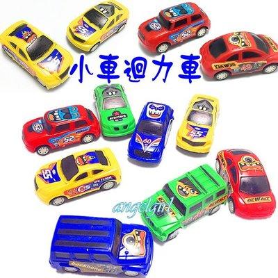 紅豆玩具批發小舖/1台10元卡通小車迴力車模型車共4種/造型迴力車玩具車十多種款式