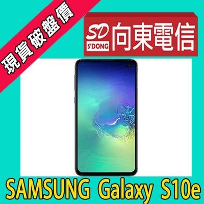 【向東-新北三重店】三星samsung galaxy S10e 5.8吋 8+128g 搭台星799吃到飽6800元