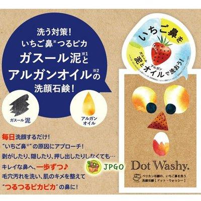 【JPGO日本購】日本製 Dot Washy 草莓鼻 深層毛孔淨化洗顏皂 75g#234