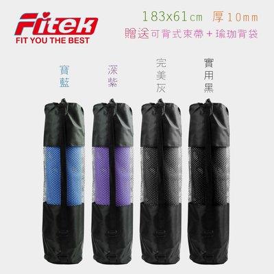 【Fitek健身網】加厚加長 NBR瑜珈墊|183x61cmx10mm厚|贈送束帶、瑜珈背袋|4色可選|全網最低價