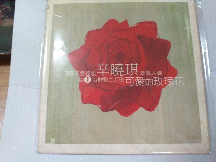 辛曉琪 女人何苦為難女人專輯宣傳版單曲可愛的玫瑰花非市售頗新