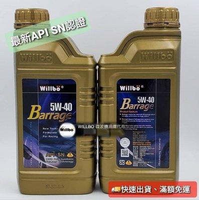 ╞微波機油╡WILLBO BARRAGE 5W40 SN 酯類長效全合成機油(3瓶)下標區