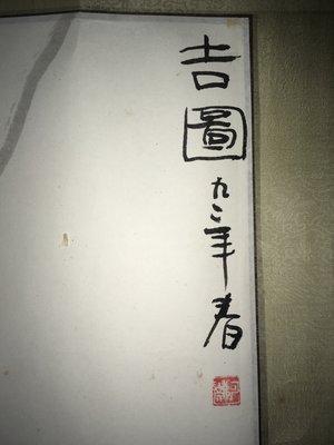 【黃記畫廊】鄧貴孫/ 美協會員