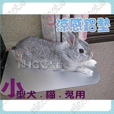 *Nicole寵物*寵物涼感散熱鋁板《促銷》日本Love Pet ,小型犬,兔,貓,涼墊,涼席,冰墊,夏天,水床,