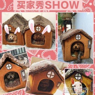 【興達生活】狗窩 狗窩貓窩小型犬泰迪蒙古包狗狗窩寵物窩博美小狗用品冬季冬天保暖`21954