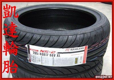 【凱達輪胎鋁圈館】南港輪胎 NS-2 NS2 245/40/18 245/40R18 歡迎詢問