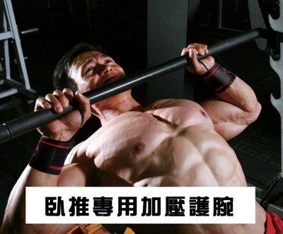 重量訓練護腕(一組兩個) 運動護腕 加...