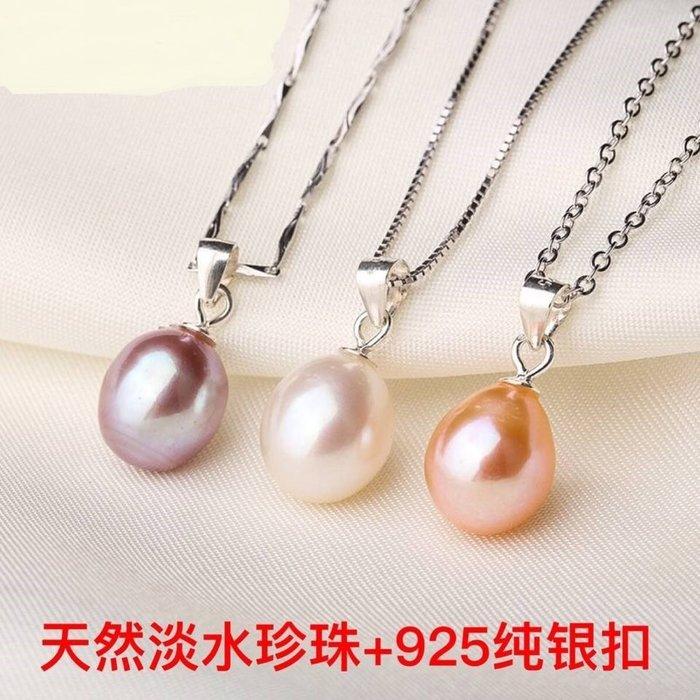 福福百貨~天然淡水珍珠吊墜白/粉/紫水滴形S925純銀項鍊珍珠飾品~